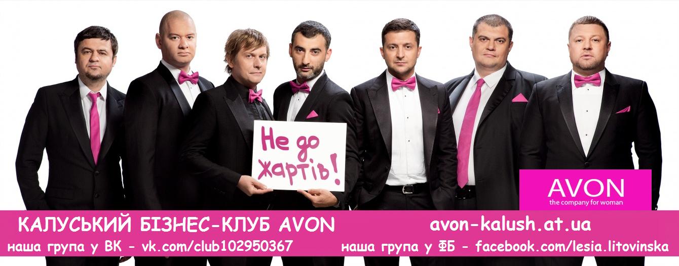 Калуський бізнес-клуб AVON